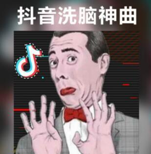 【第25期】2020抖音精选洗脑神曲合集