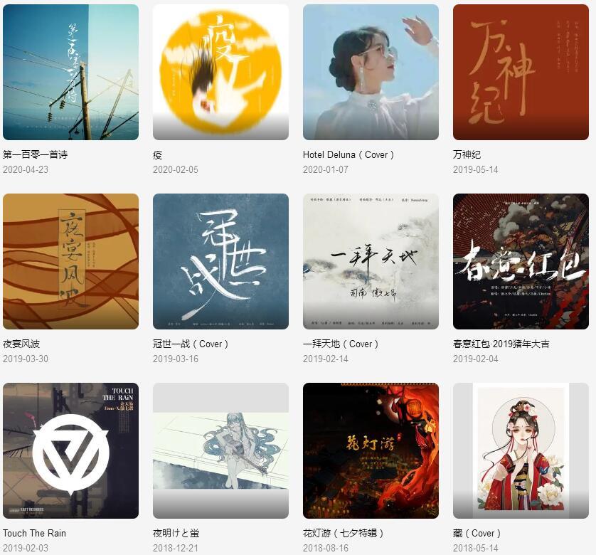 傲七爷《共48张音乐专辑+翻唱单曲(2018-2020)》打包合辑mp3版-百度网盘下载-江城亦梦