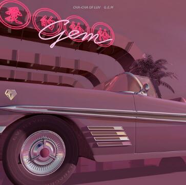 宝石Gem/俞天时/Evis Wy《爱的恰恰》[FLAC无损音乐+高品质mp3]-歌词-百度网盘下载-江城亦梦