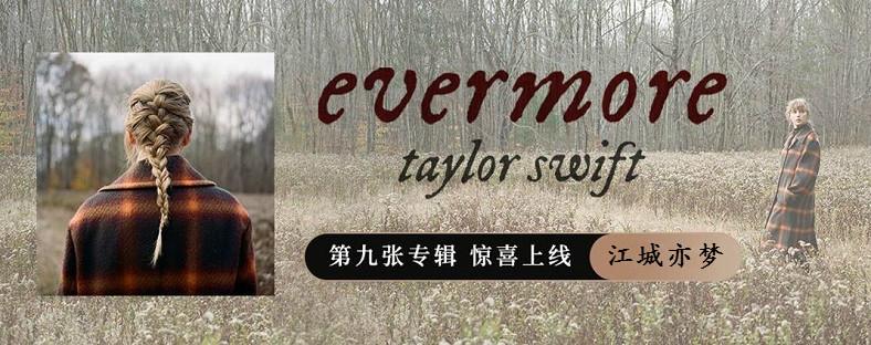 Taylor Swift《evermore》音乐专辑-百度网盘/阿里云盘下载-江城亦梦