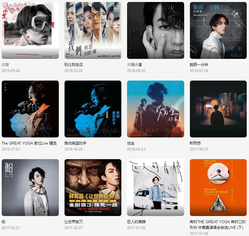 林宥嘉[Yoga]《共30张音乐专辑+单曲(2008-2019)》打包合辑mp3版-百度网盘下载-江城亦梦