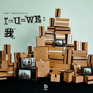 BOY STORY《I=U=WE:我》音乐专辑-百度网盘下载-江城亦梦